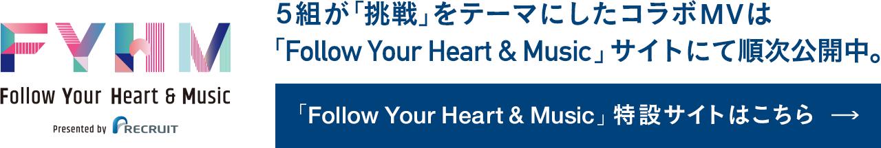 5組が「挑戦」をテーマにしたコラボMVは「Follow Your Heart & Music」サイトにて順次公開中。