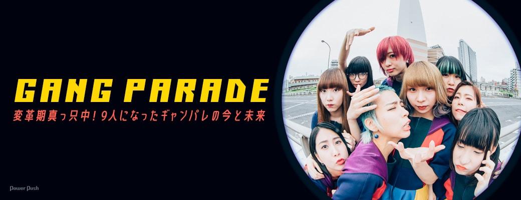 GANG PARADE|変革期真っ只中!9人になったギャンパレの今と未来