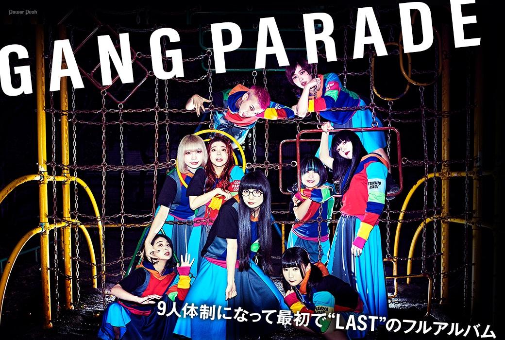 "GANG PARADE|9人体制になって最初で""LAST""のフルアルバム"