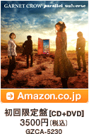 初回限定盤[CD+DVD] / 3500円(税込) / GZCA-5230 / Amazon.co.jpへ