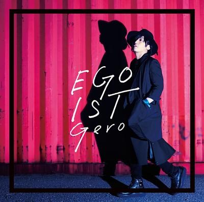 Gero「EGOIST」初回限定盤