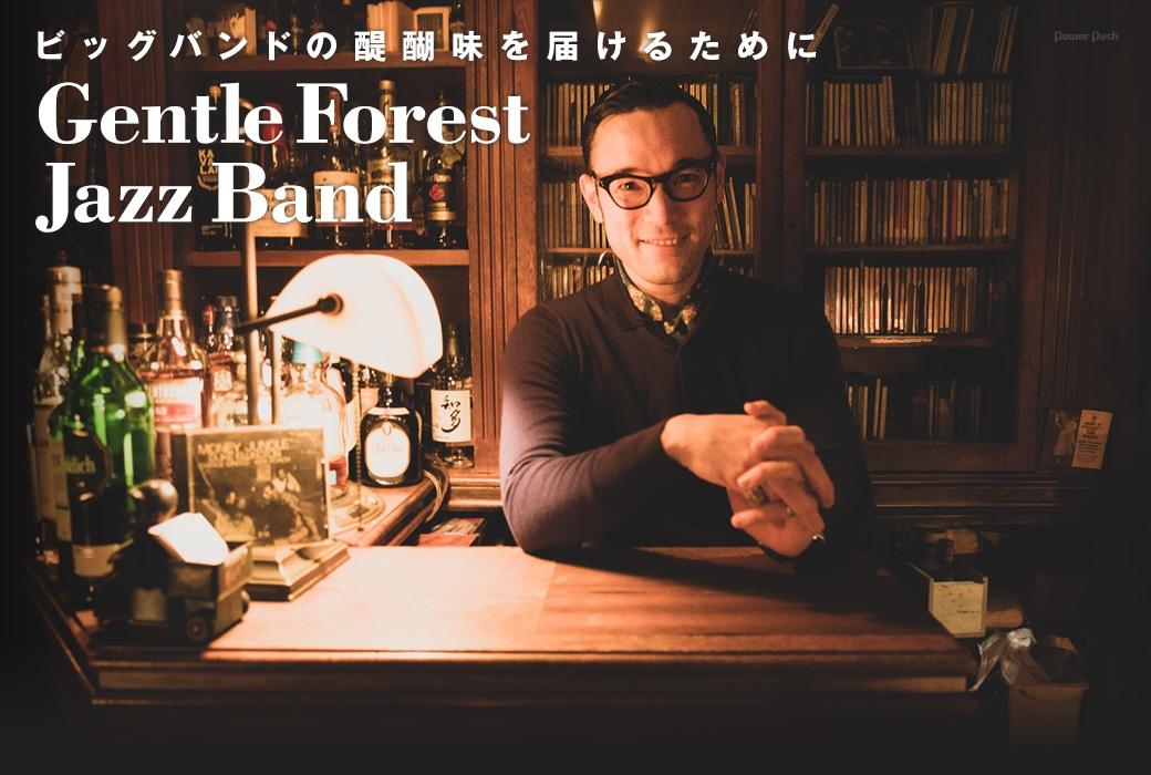 Gentle Forest Jazz Band|ビッグバンドの醍醐味を届けるために