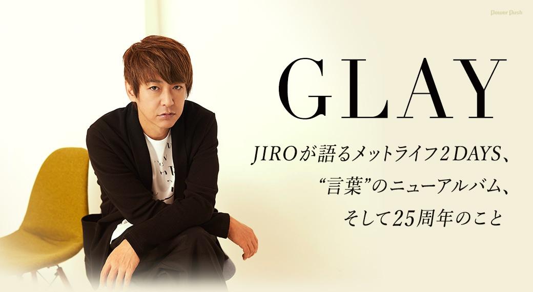 "GLAY JIROが語るメットライフ2DAYS、""言葉""のニューアルバム、そして25周年のこと"