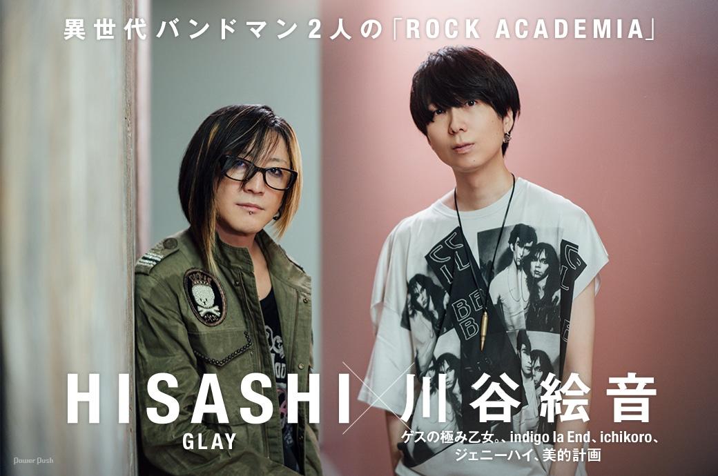 HISASHI(GLAY)×川谷絵音(ゲスの極み乙女。、indigo la End、ichikoro、ジェニーハイ、美的計画)|異世代バンドマン2人の「ROCK ACADEMIA」