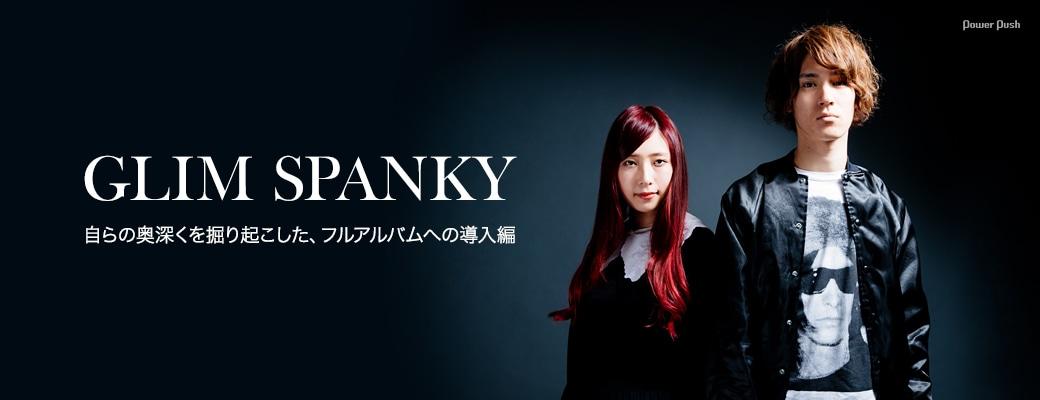 GLIM SPANKY 自らの奥深くを掘り起こした、フルアルバムへの導入編
