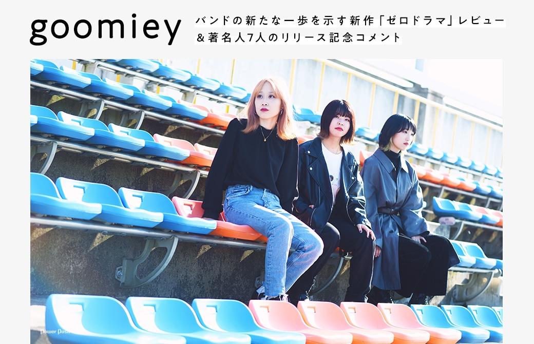 goomiey|バンドの新たな一歩を示す新作「ゼロドラマ」レビュー&著名人7人のリリース記念コメント