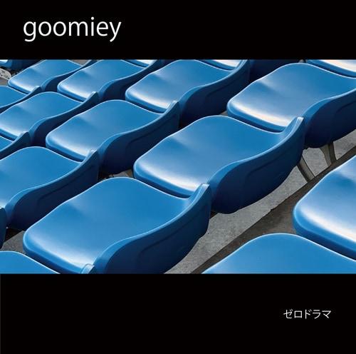 goomiey「ゼロドラマ」