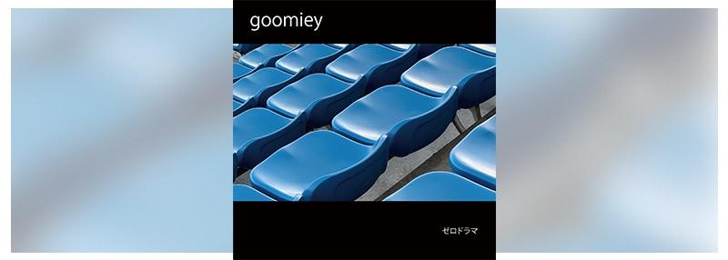 goomiey「ゼロドラマ」ジャケット
