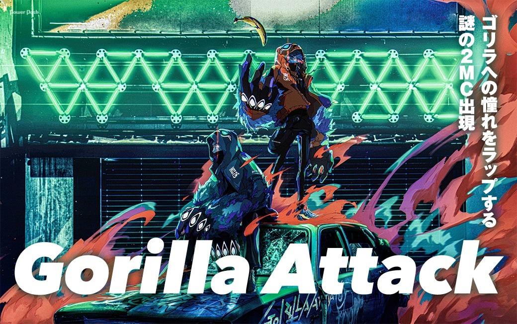 Gorilla Attack ゴリラへの憧れをラップする謎の2MC出現