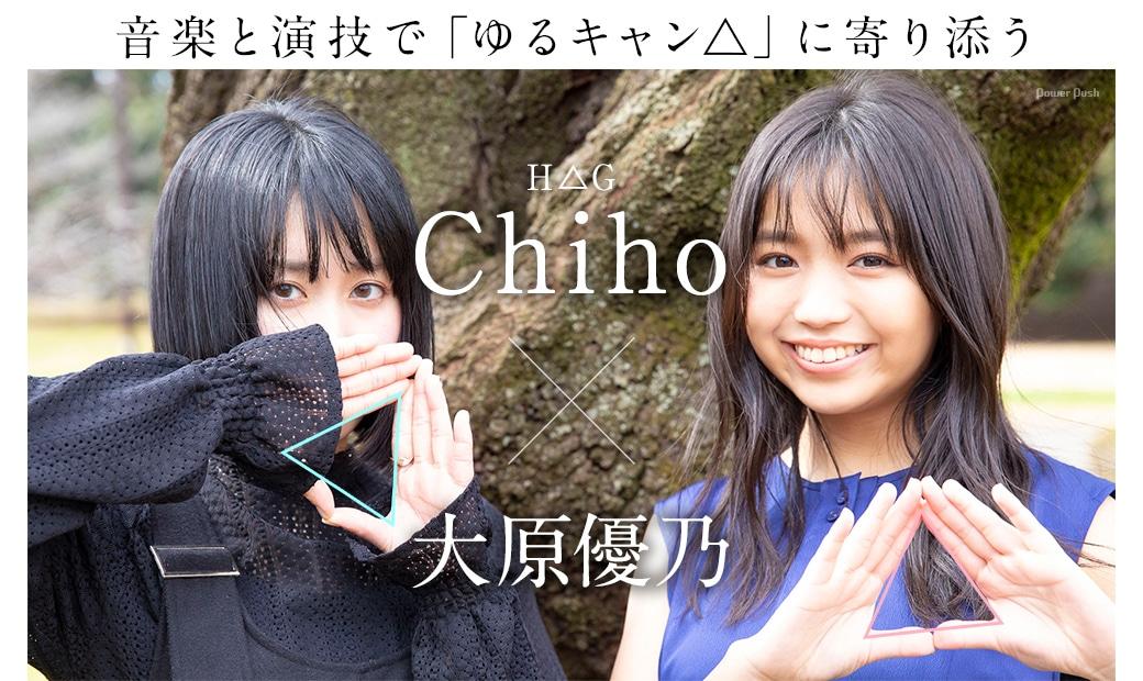 Chiho(H△G)×大原優乃|音楽と演技で「ゆるキャン△」に寄り添う
