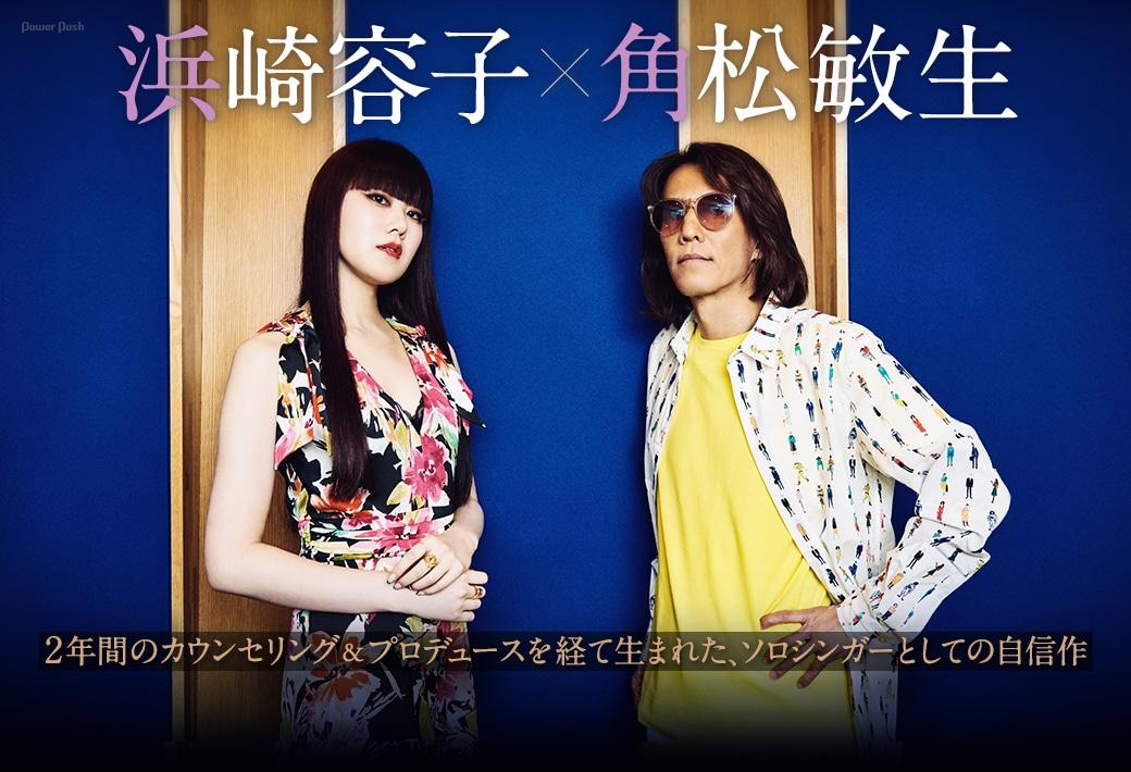 浜崎容子×角松敏生|2年間のカウンセリング&プロデュースを経て生まれた、ソロシンガーとしての自信作