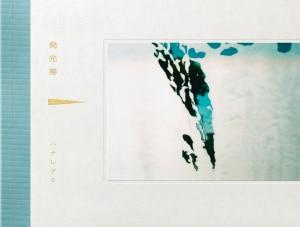 ハナレグミ「発光帯」初回限定盤