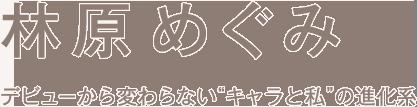 """林原めぐみ デビューから変わらない""""キャラと私""""の進化系"""