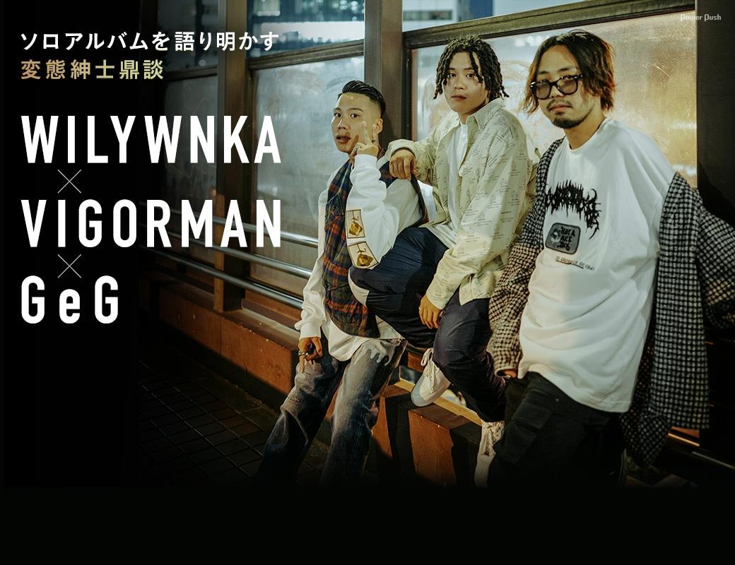 WILYWNKA×VIGORMAN×GeG ソロアルバムを語り明かす変態紳士鼎談