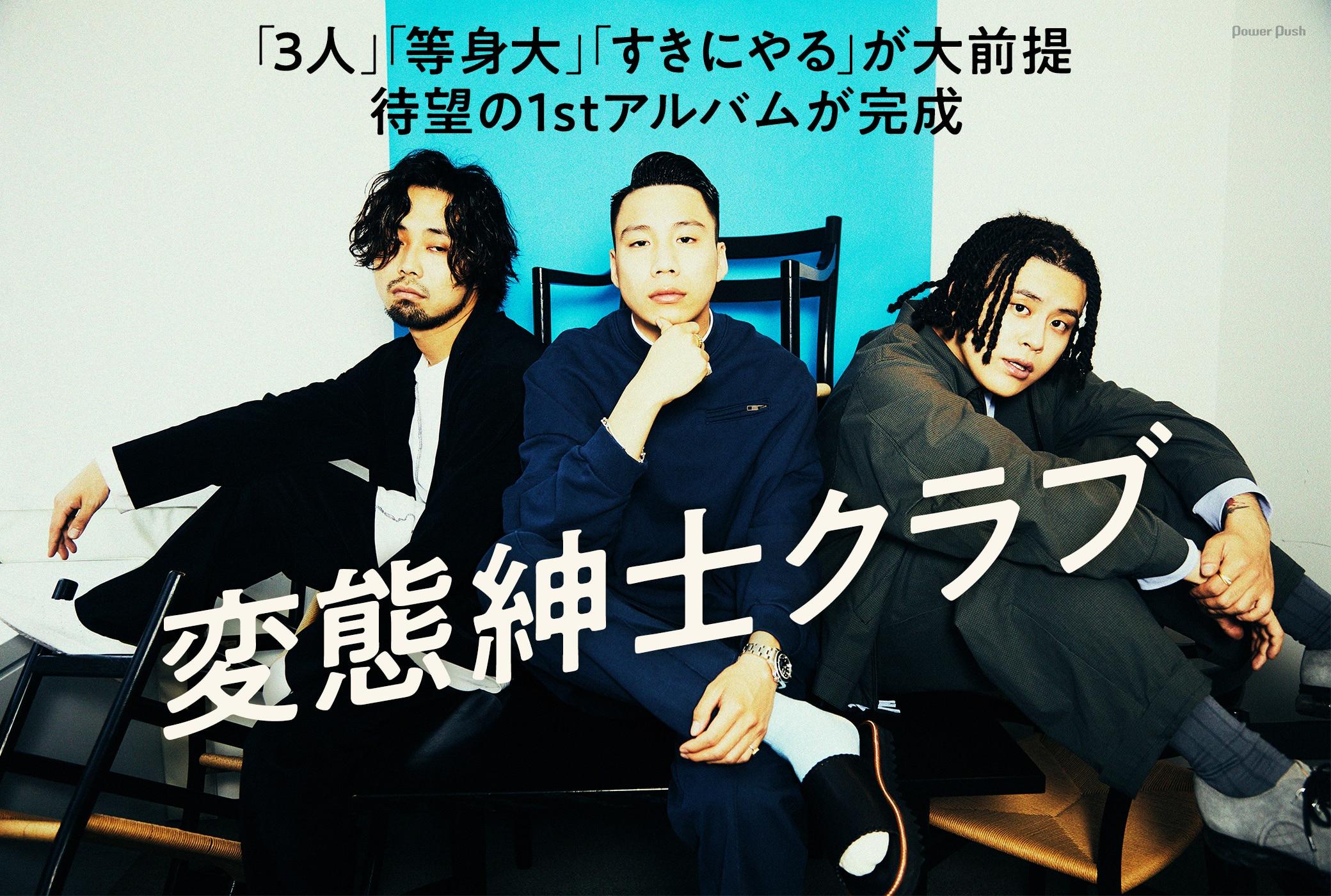 変態紳士クラブ|「3人」「等身大」「すきにやる」が大前提 待望の1stアルバムが完成