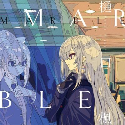 樋口楓「MARBLE」初回限定盤