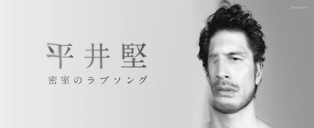 平井堅|密室のラブソング