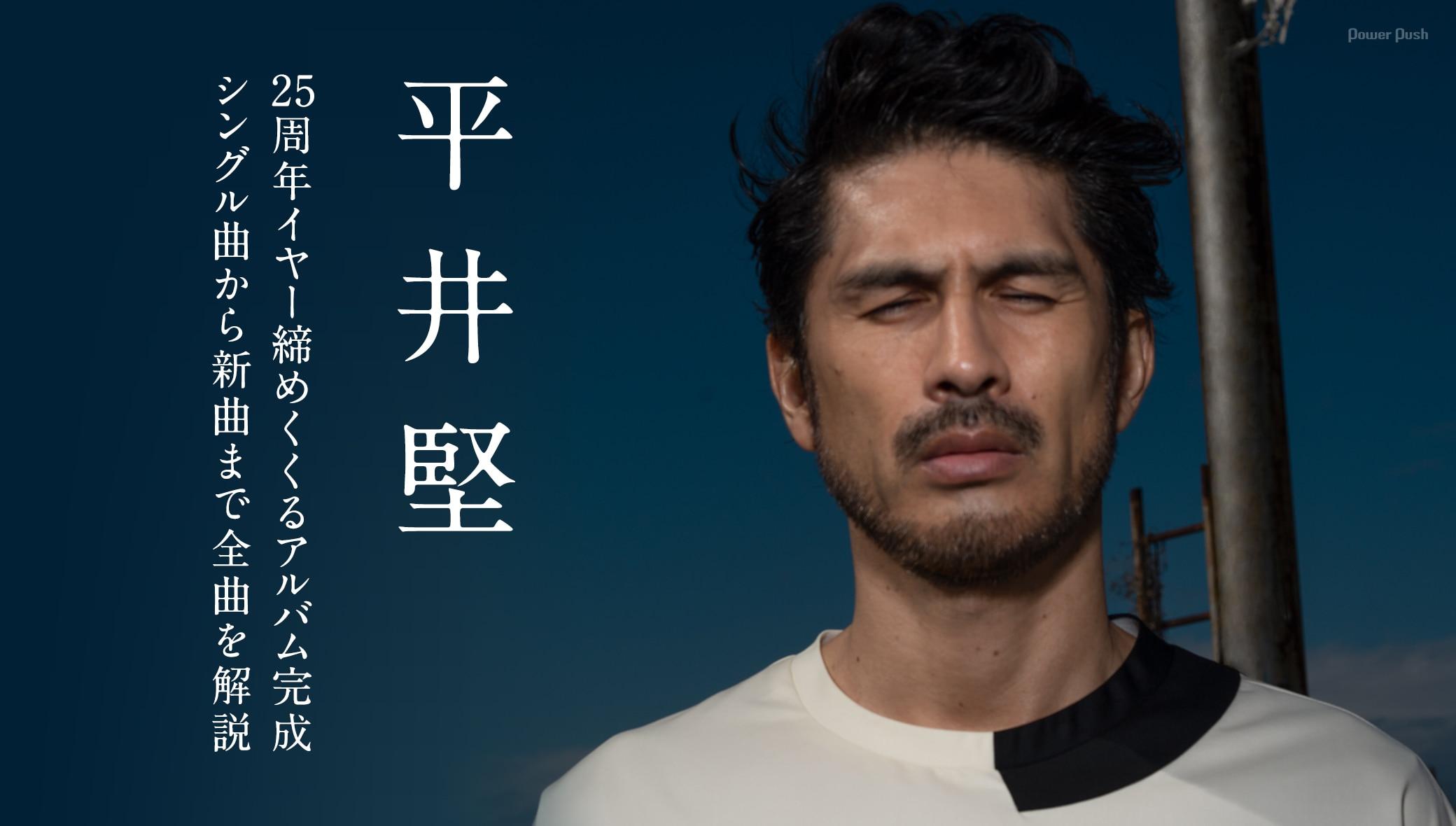 平井堅|25周年イヤー締めくくるアルバム完成 シングル曲から新曲まで全曲を解説
