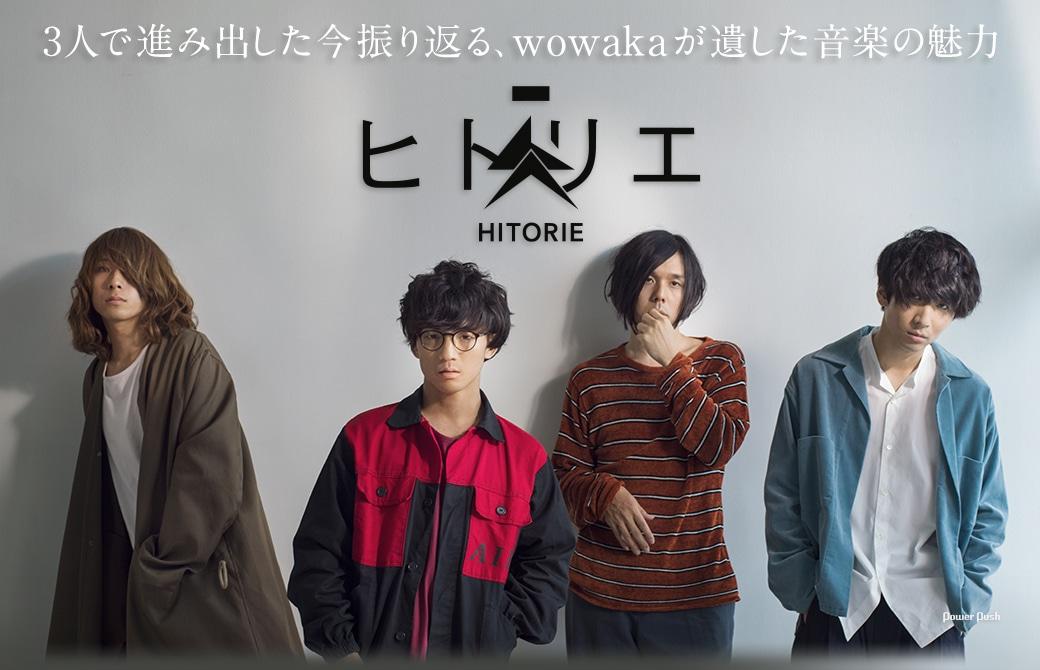 ヒトリエ 3人で進み出した今振り返る、wowakaが遺した音楽の魅力