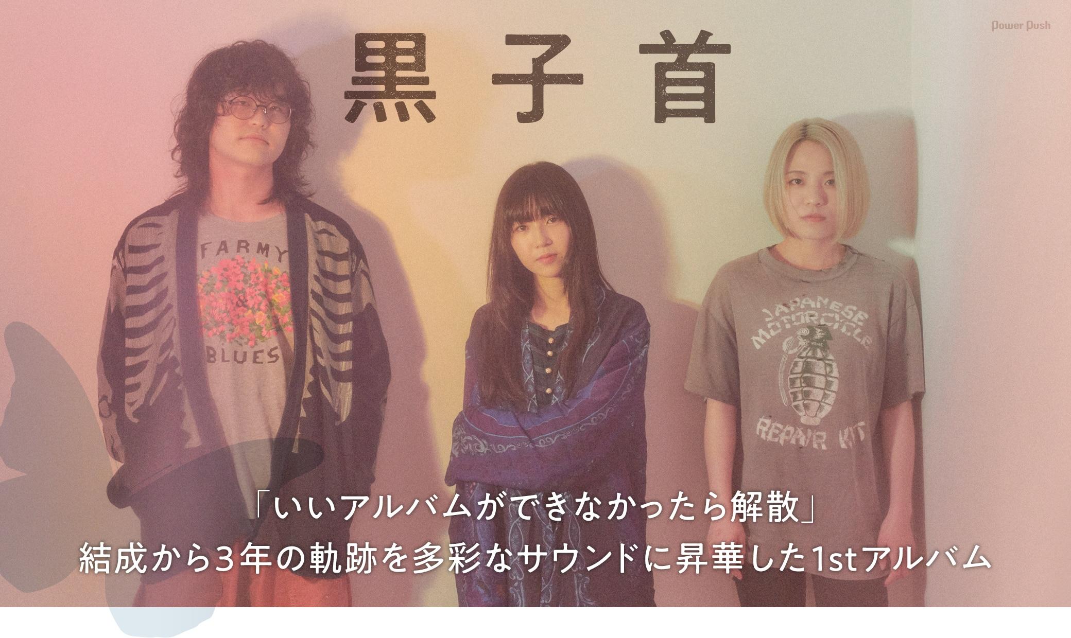 黒子首 「いいアルバムができなかったら解散」結成から3年の軌跡を多彩なサウンドに昇華した1stアルバム