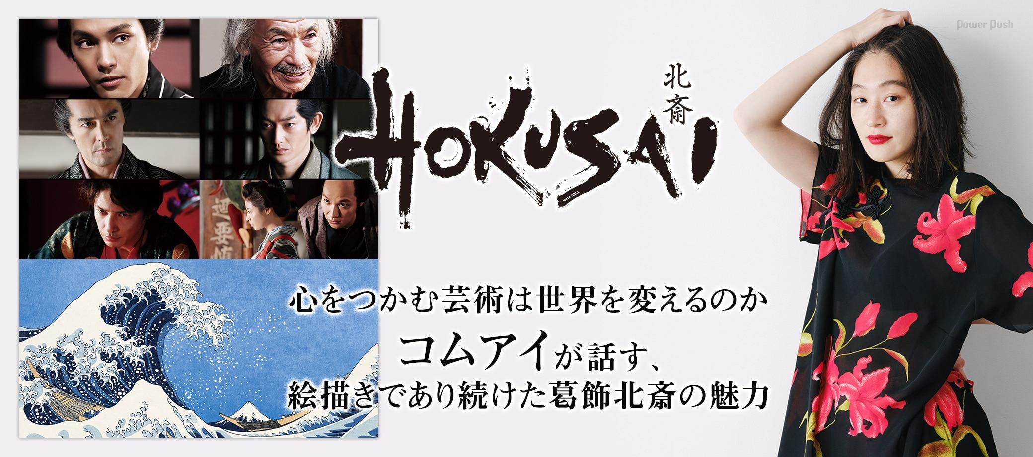 「HOKUSAI」 心をつかむ芸術は世界を変えるのか コムアイが話す、絵描きであり続けた葛飾北斎の魅力