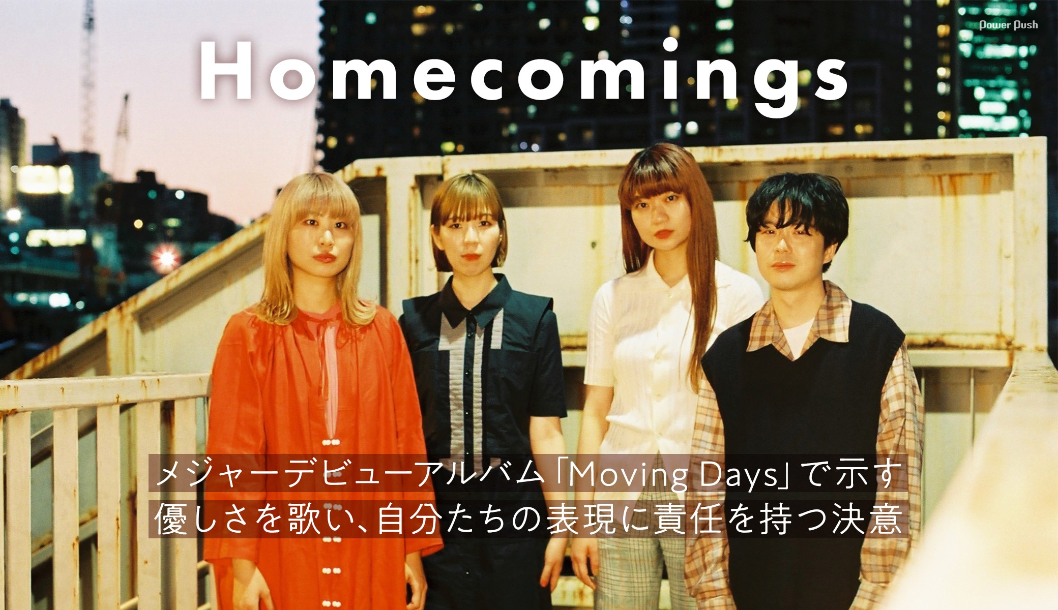 Homecomings メジャーデビューアルバム「Moving Days」で示す 優しさを歌い、自分たちの表現に責任を持つ決意