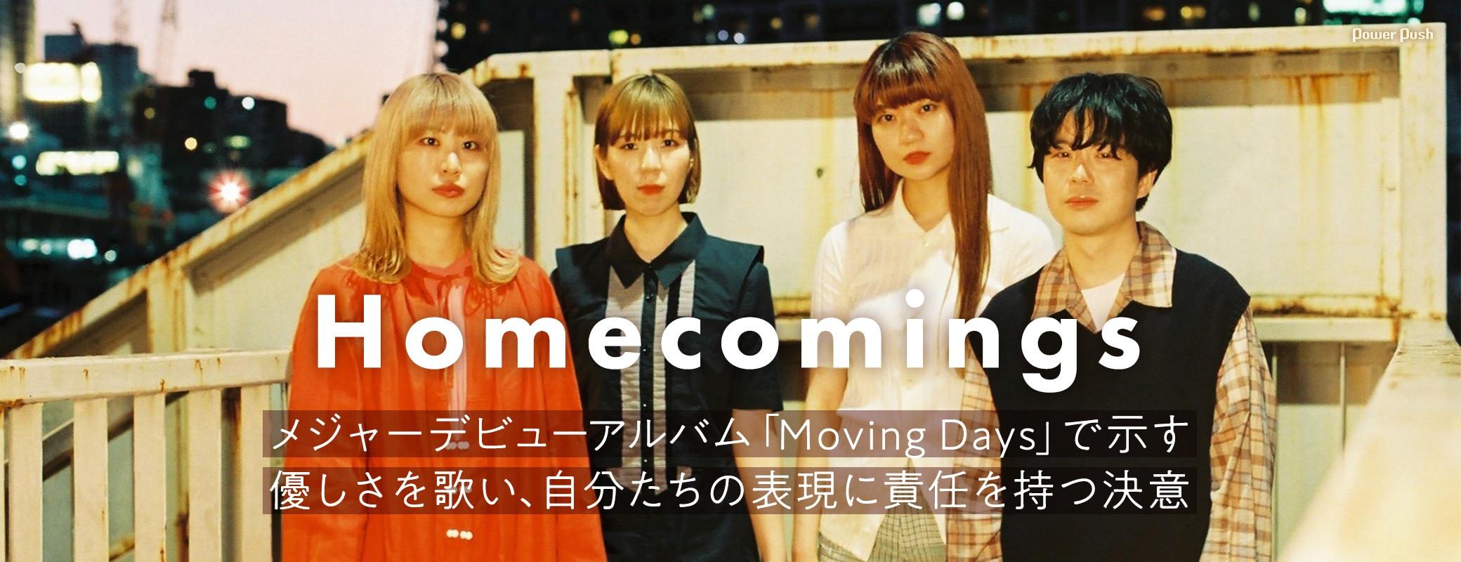 Homecomings|メジャーデビューアルバム「Moving Days」で示す 優しさを歌い、自分たちの表現に責任を持つ決意
