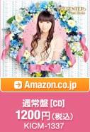 通常盤[CD] 1200円(税込) / KICM-1337 / Amazon.co.jpへ