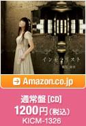 通常盤[CD] 1200円(税込) / KICM-1326 / Amazon.co.jpへ