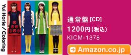 通常盤[CD] / 1200円(税込)/KICM-1378 / Amazon.co.jpへ