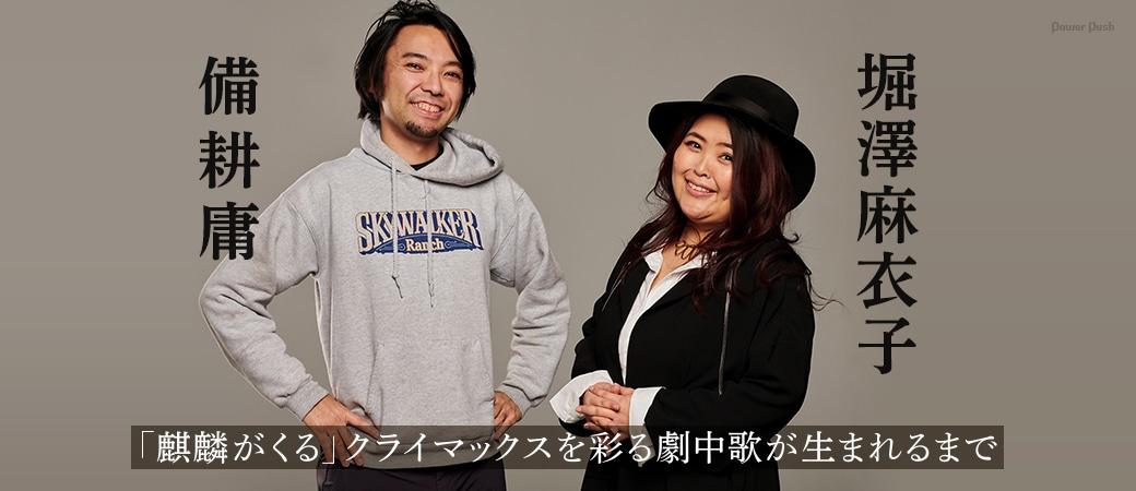 堀澤麻衣子&備耕庸 「麒麟がくる」クライマックスを彩る劇中歌が生まれるまで