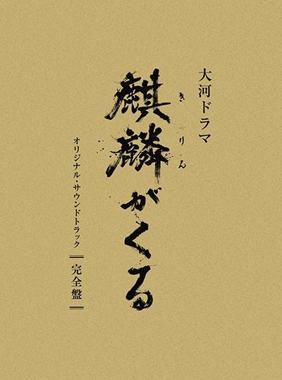 ジョン・グラム「NHK大河ドラマ『麒麟がくる』オリジナル・サウンドトラック 完全盤」