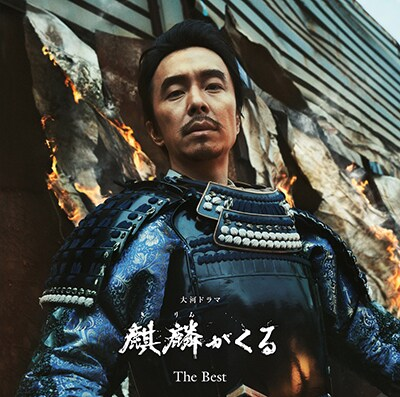 ジョン・グラム「NHK大河ドラマ『麒麟がくる』オリジナル・サウンドトラック The Best」