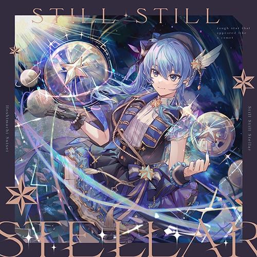 星街すいせい「Still Still Stellar」