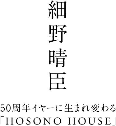 細野晴臣|50周年イヤーに生まれ変わる「HOSONO HOUSE」