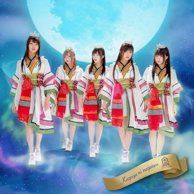放課後プリンセス「輝夜に願いを」MoonLight盤