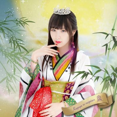 放課後プリンセス「輝夜に願いを」小田桐奈々ver.