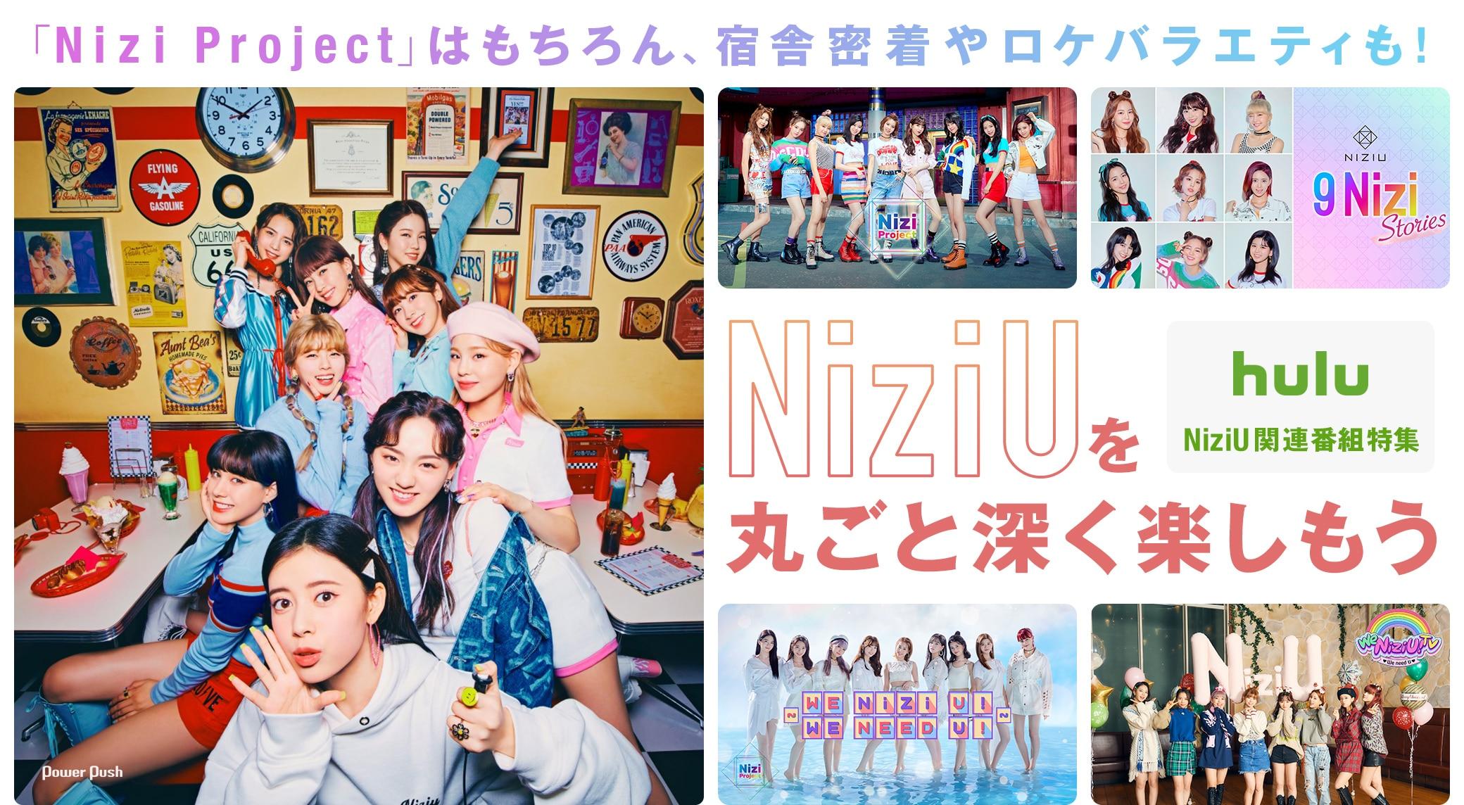 「Nizi Project」はもちろん、宿舎密着やロケバラエティも!Hulu NiziU関連番組特集 NiziU を丸ごと深く楽しもう