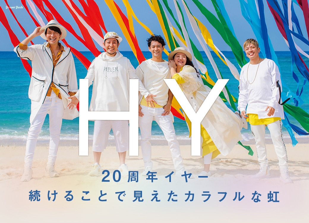 HY|20周年イヤー 続けることで見えたカラフルな虹