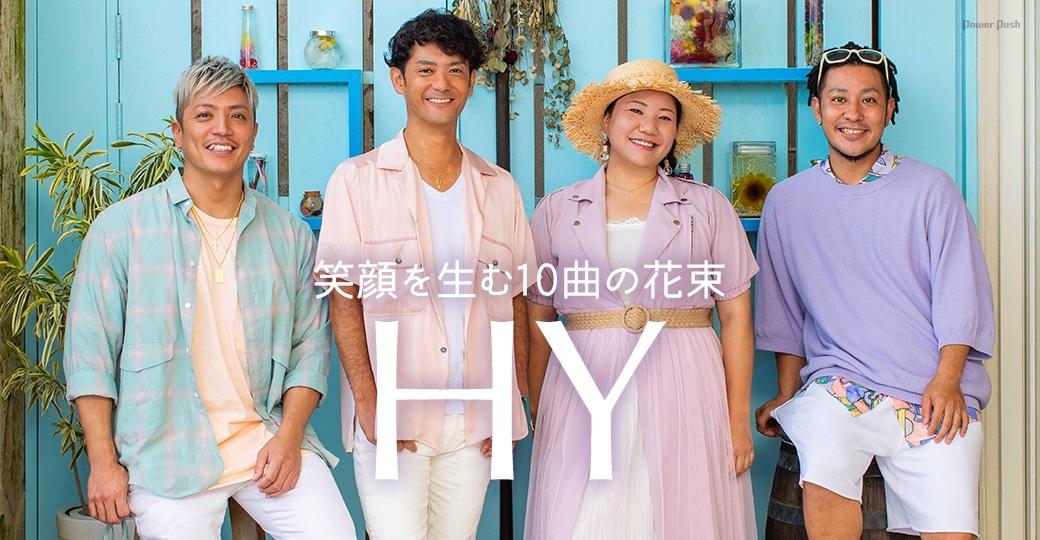 HY|笑顔を生む10曲の花束