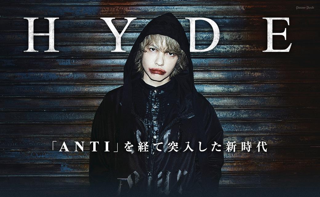 HYDE|「ANTI」を経て突入した新時代