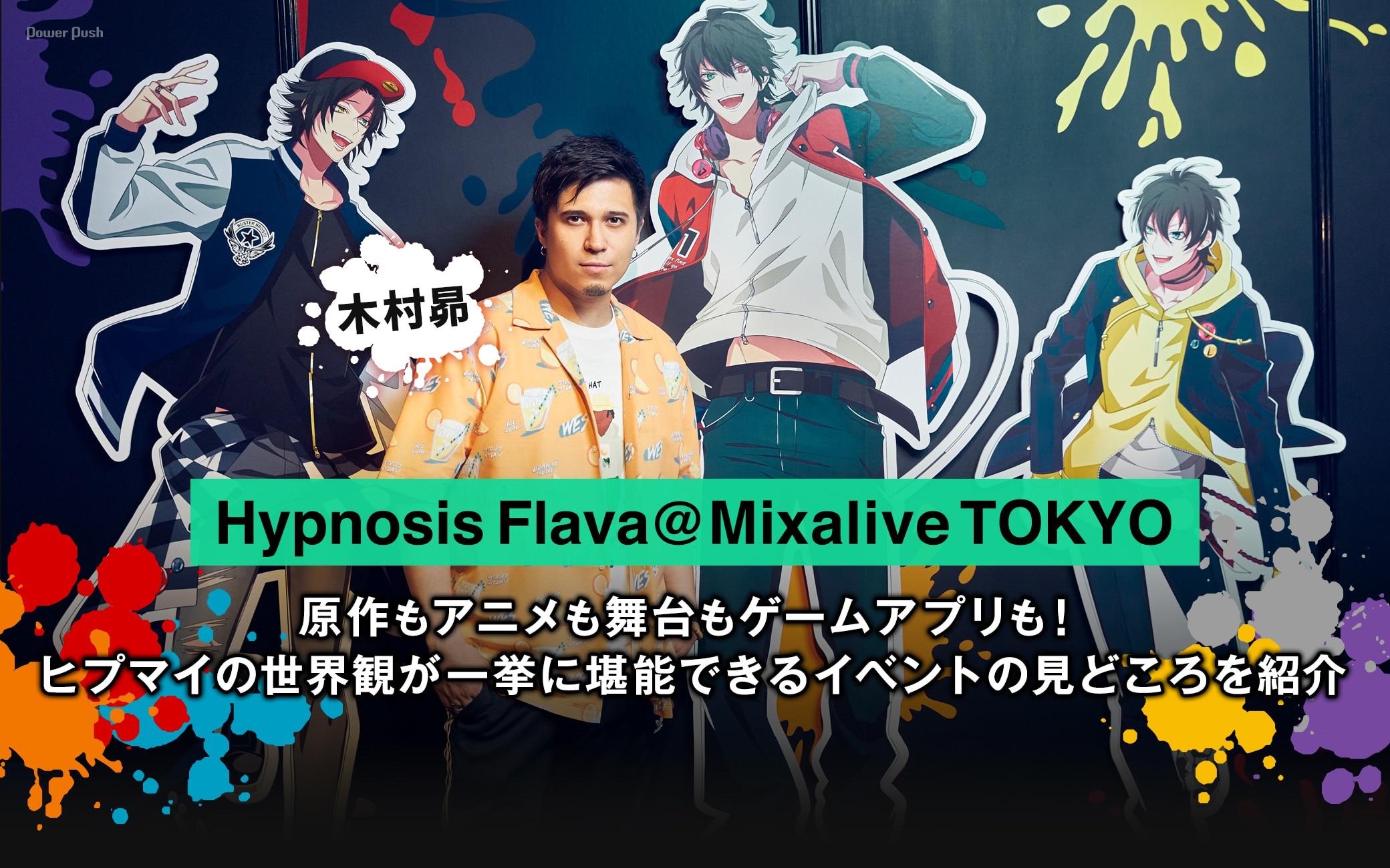 「Hypnosis Flava@Mixalive TOKYO」木村昴 原作もアニメも舞台もゲームアプリも!ヒプマイの世界観が一挙に堪能できるイベントの見どころを紹介