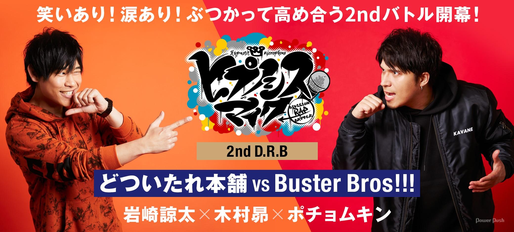 「ヒプノシスマイク-Division Rap Battle- 2nd D.R.B どついたれ本舗 VS Buster Bros!!!」岩崎諒太×木村昴×ポチョムキン 笑いあり!涙あり!ぶつかって高め合う2ndバトル開幕!
