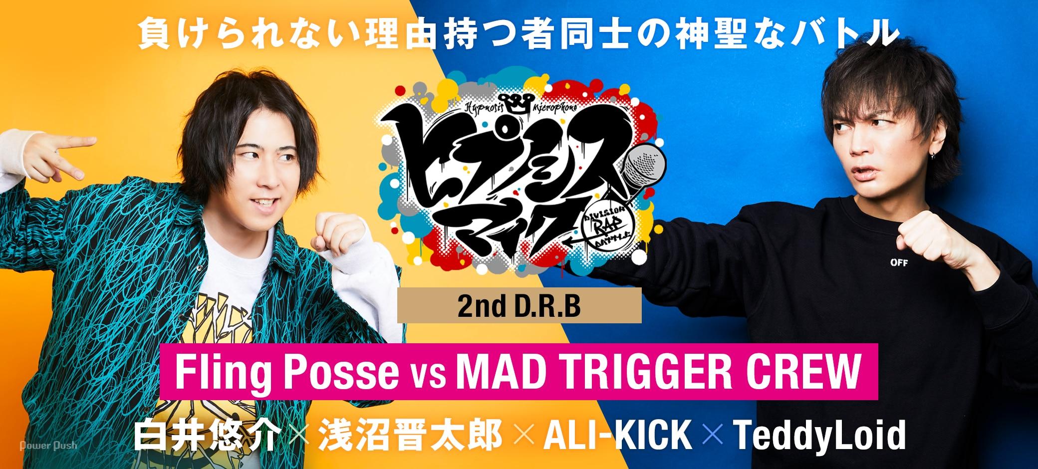 「ヒプノシスマイク-Division Rap Battle- 2nd D.R.B Fling Posse VS MAD TRIGGER CREW」特集 白井悠介×浅沼晋太郎×ALI-KICK×TeddyLoid 負けられない理由持つ者同士の神聖なバトル