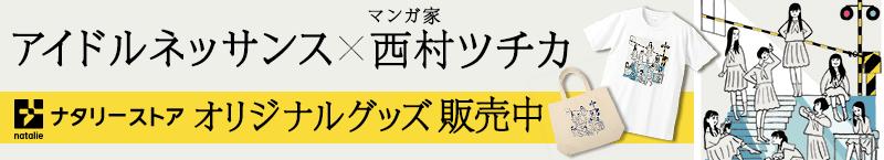 アイドルネッサンス×マンガ家西村ツチカ ナタリーストア オリジナルグッズ販売中