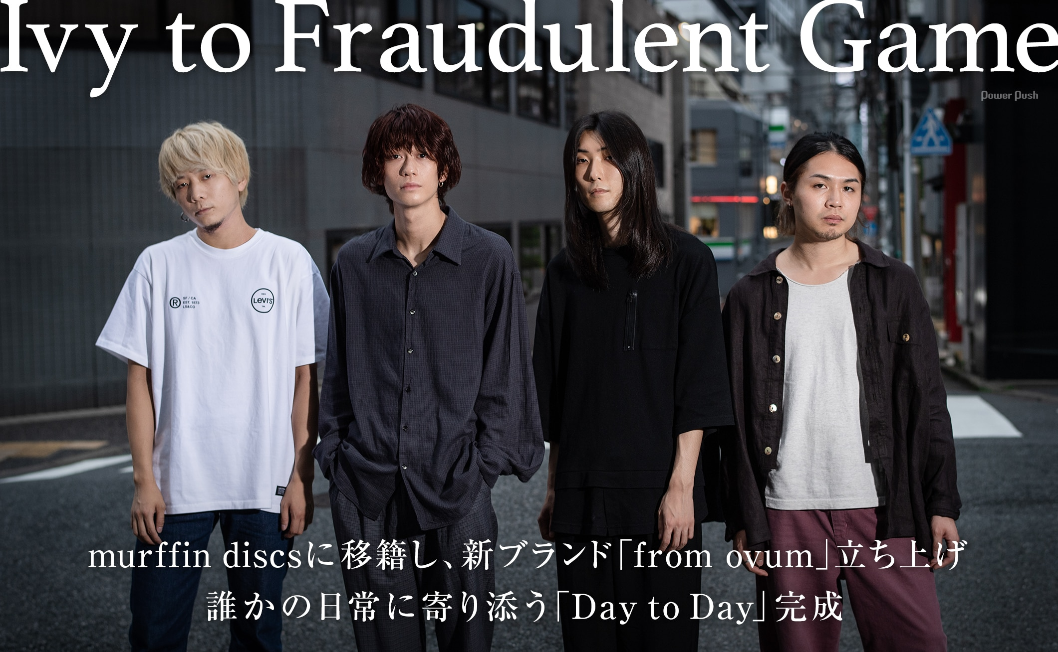 Ivy to Fraudulent Game|murffin discsに移籍し、新ブランド「from ovum」立ち上げ 誰かの日常に寄り添う「Day to Day」完成