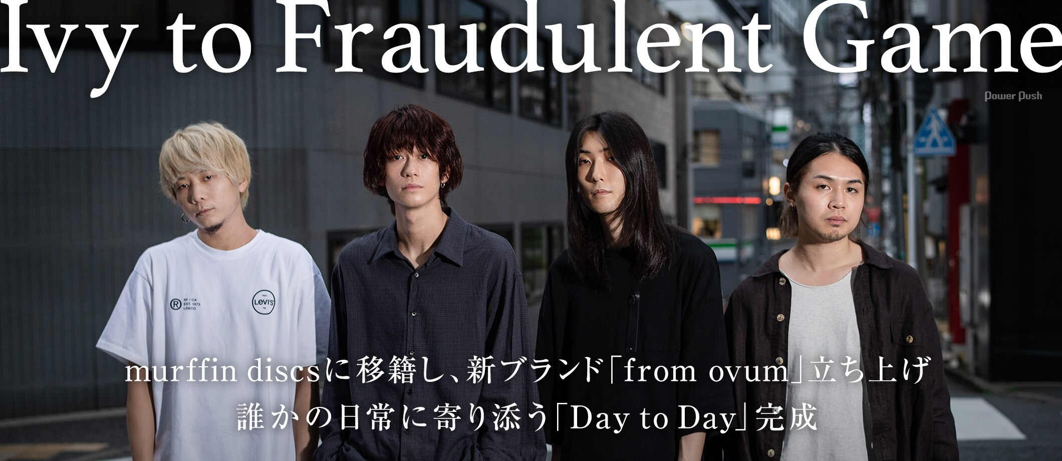 Ivy to Fraudulent Game murffin discsに移籍し、新ブランド「from ovum」立ち上げ 誰かの日常に寄り添う「Day to Day」完成