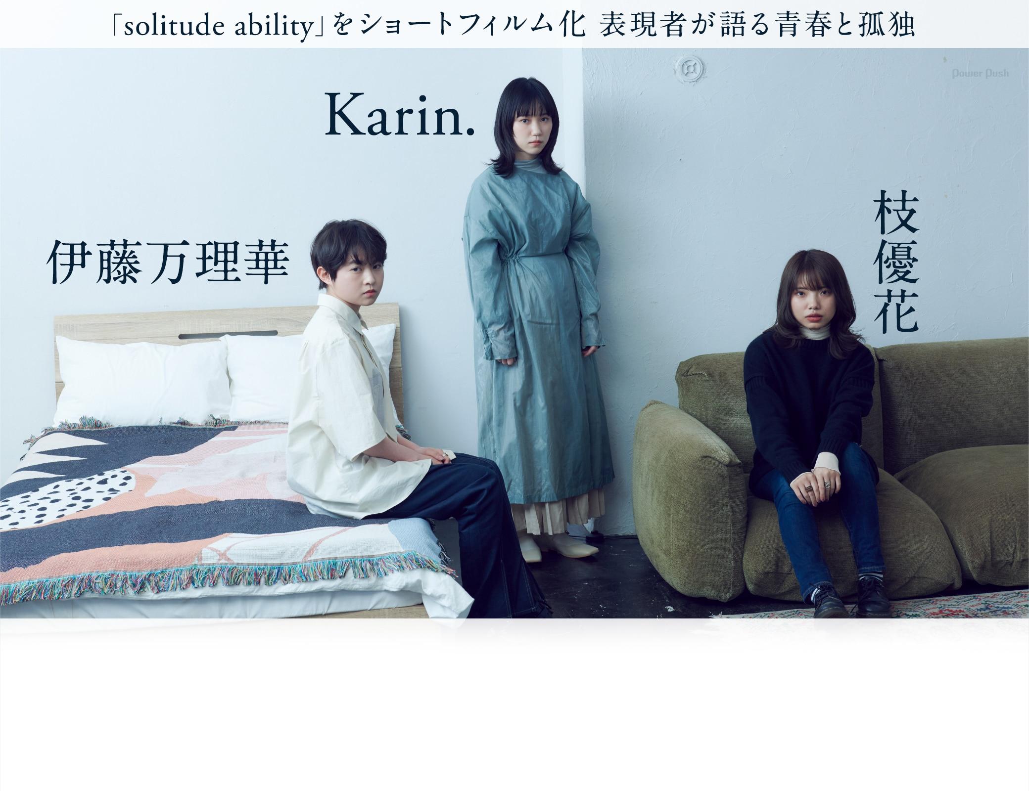 Karin.|「solitude ability」をショートフィルム化 表現者が語る青春と孤独