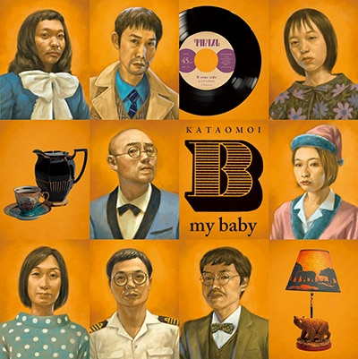 片想い「B my baby」