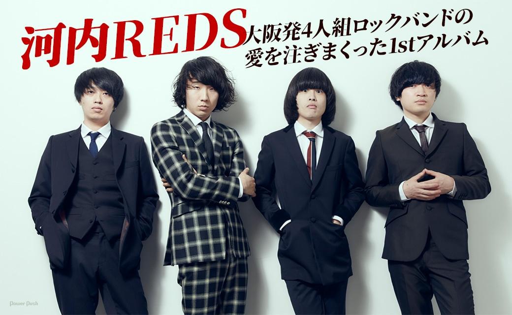 河内REDS|大阪発4人組ロックバンドの愛を注ぎまくった1stアルバム
